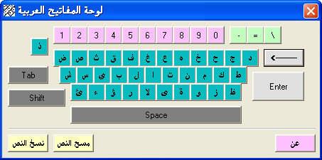 قبل التثبيت سوف نقوم بأزالة النسخ القديمة من علي هاتفك, ان كنت لا تملك  فعلاً لوحة مفاتيح عربية تجاهل هذه الخطوة و انطلق الي مرحلة التثبيت