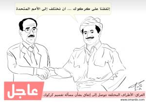 كاريكاتير: تدويل قضية كركوك