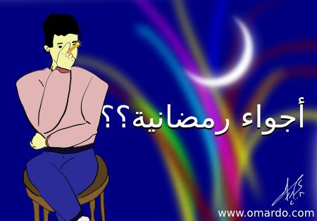 رمضان والتدخين